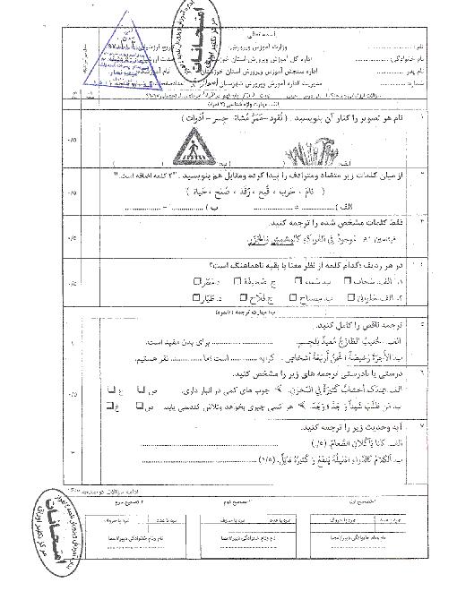 امتحان هماهنگ استانی عربی پایه نهم نوبت دوم (خرداد ماه 97) | استان خوزستان