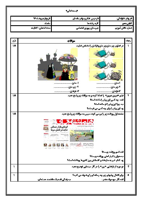 امتحان نوبت دوم تفكر و سواد رسانهای دهم دبیرستان پروین اعتصامی | خرداد 96