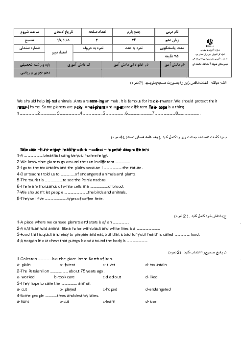 امتحان نوبت اول زبان انگلیسی (1) پایه دهم دبیرستان نمونه آیتالله خامنهای اردکان | دی 95: درس 1 و 2