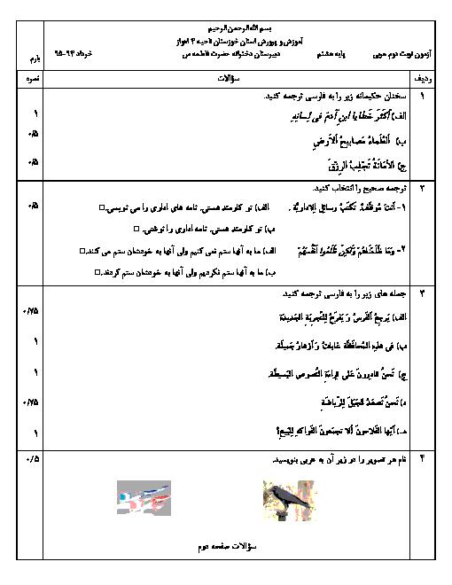 آزمون نوبت دوم عربی هشتم دبیرستان دخترانۀ حضرت فاطمه (س) اهواز - خرداد 95