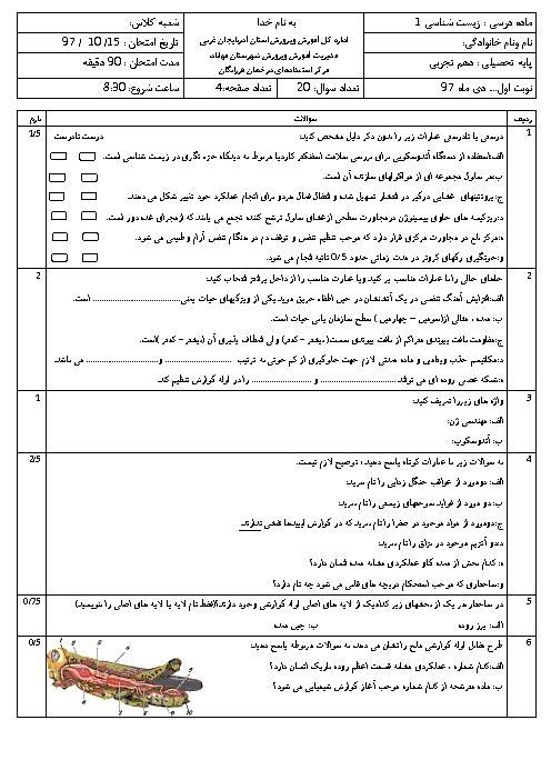 امتحان ترم اول زیست شناسی (1) دهم دبیرستان فرزانگان مهاباد + پاسخ | دی 1397