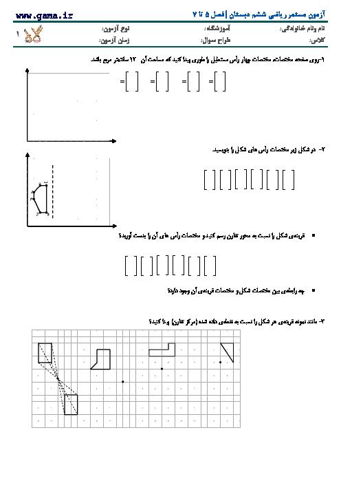 آزمون مستمر ریاضی ششم | فصل 4 و 5 و 6