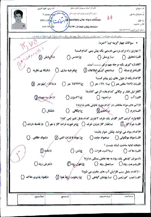 آزمون نوبت اول علوم تجربی پایه هفتم مدرسه باقرالعلوم سمنان   دی 1392