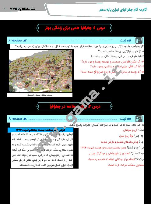 گام به گام  جغرافيای ایران پایه دهم مشترک کلیه رشته ها | پاسخ فعالیت های کتاب درسی