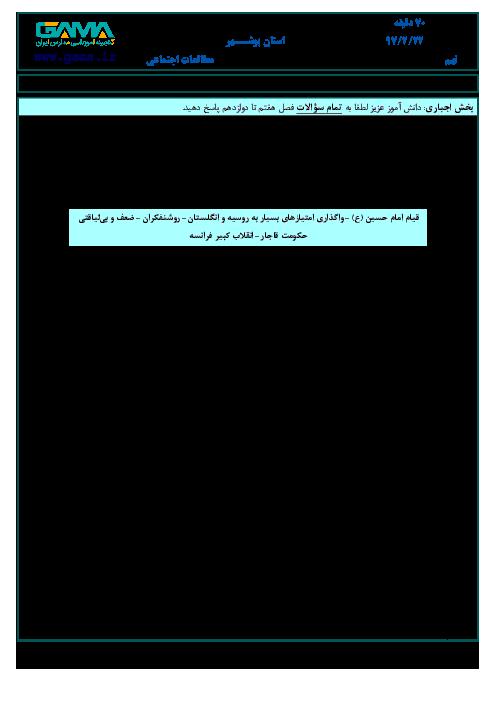 امتحان هماهنگ استانی مطالعات اجتماعی پایه نهم نوبت دوم (خرداد ماه 97) | استان بوشهر + پاسخ
