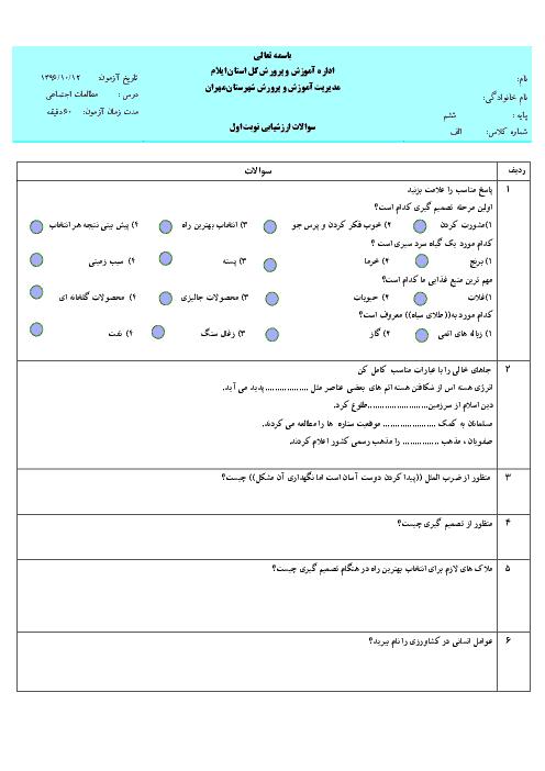 آزمون نوبت اول مطالعات اجتماعی ششم  دبستان طالقانی مهران   دی 96: درس 1 تا 12