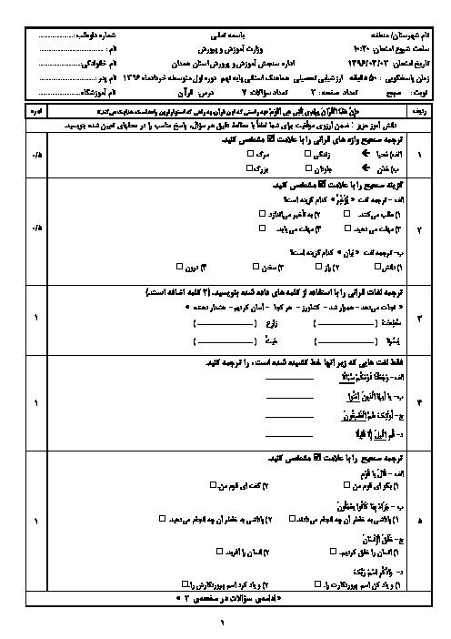 سؤالات و پاسخنامه امتحان هماهنگ استانی نوبت دوم خرداد ماه 96 درس آموزش قرآن پایه نهم | نوبت صبح و عصر استان همدان