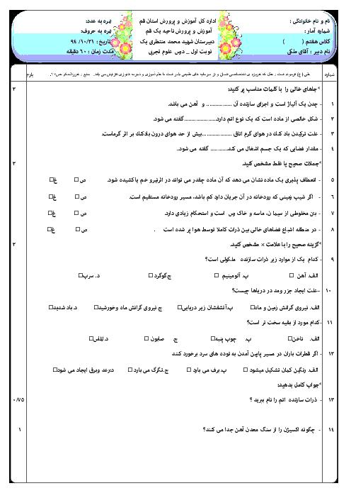 سوالات امتحان نوبت اول علوم تجربی هفتم  مدرسۀ شهید محمد منتظری 1 ناحیه 1 قم - دیماه 94