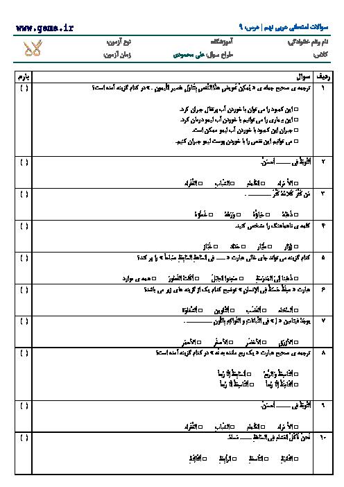 سوالات تستی عربی پایه نهم درس 9