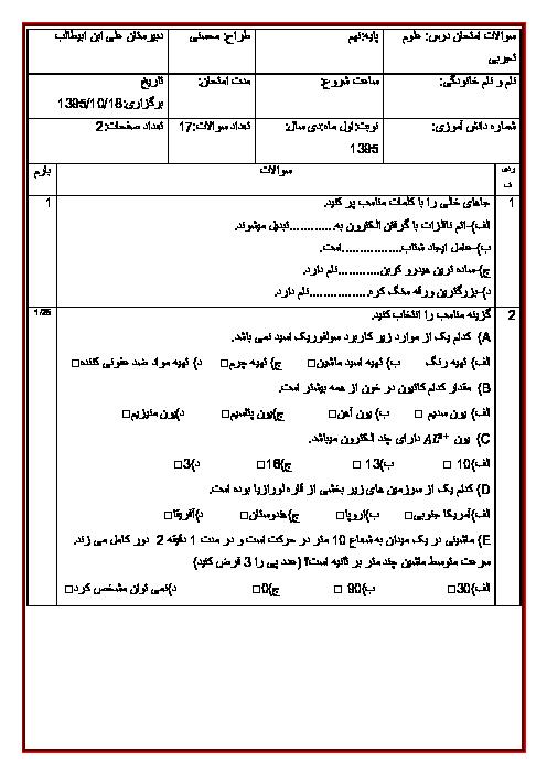 آزمون نوبت اول علوم تجربی نهم دبیرستان علی ابن ابیطالب| دی 95