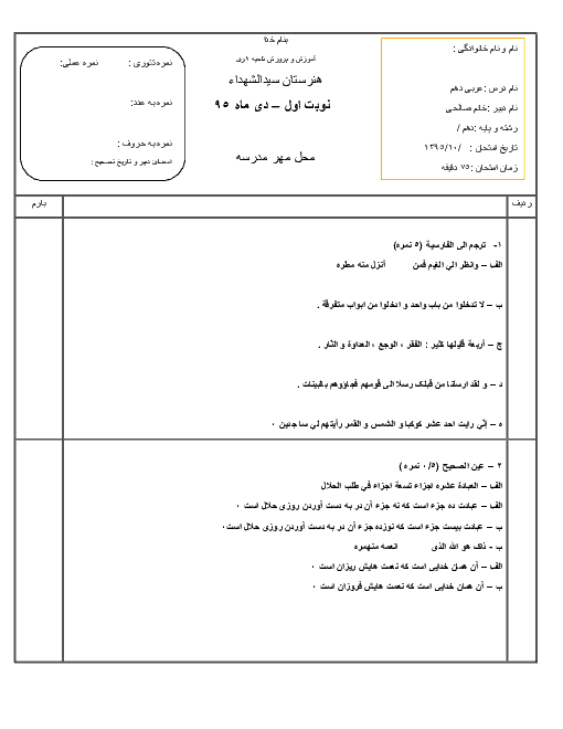 امتحان نوبت اول عربی، زبان قرآن (1) پایه دهم هنرستان سید الشهداء | دی 95