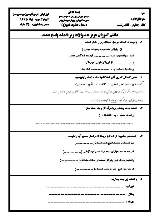 ارزشیابی مستمر فارسی چهارم دبستان حضرت امیر   درس 5 تا 7
