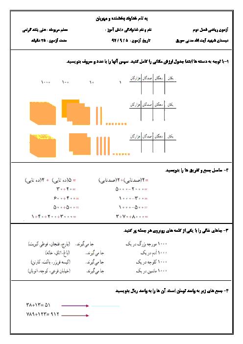 ارزشیابی فصل 2 ریاضی سوم دبستان شهید آیت الله مدنی
