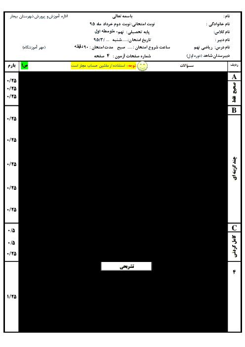 نمونه سوال پیشنهادی امتحان نوبت دوم ریاضي پایه نهم دبیرستان شاهد بیجار | خرداد 95