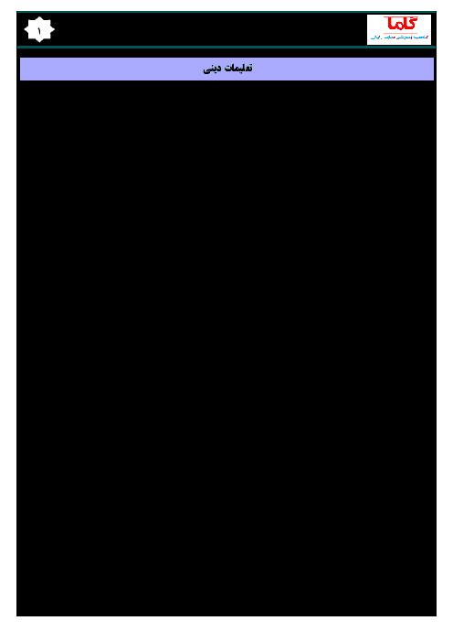 آزمون پیشرفت تحصیلی پایه دهم رشته ریاضی استان اصفهان | آذر ماه 1395