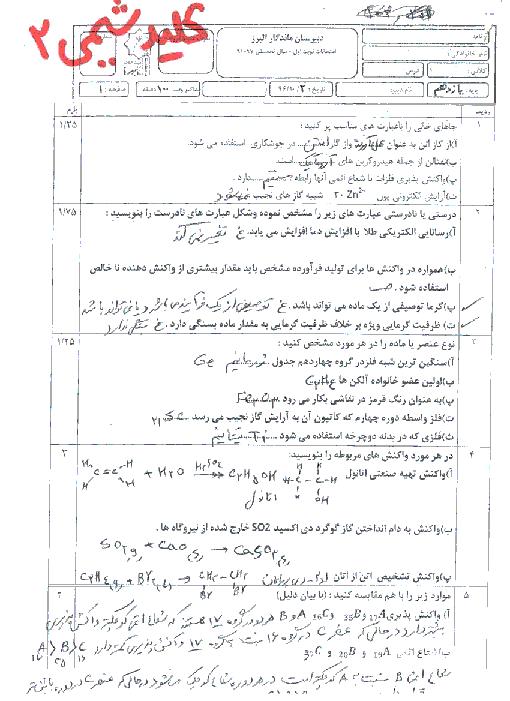آزمون نوبت اول شیمی (2) یازدهم دبیرستان ماندگار البرز | دی 1396 + پاسخ