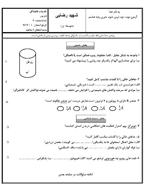 سوالات امتحان نوبت دوم علوم تجربی هشتم دبیرستان شهید رضایی پرور   خرداد 96