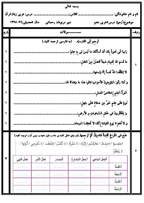 ارزشیابی مستمر عربی، زبان قرآن (1) دهم رشته رياضی و تجربی  |  اَلدَّرْسُ الْخامِسُ: هذا خَلقُ اللّٰهِ