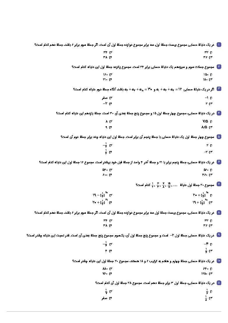 نمونه سوالات تستی حسابان پایۀ یازدهم |  فصل اول (درس 1- مجموع جملات دنبالههای حسابی و هندسی)