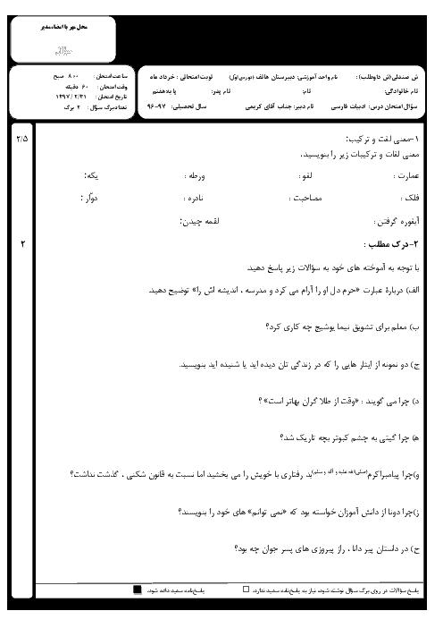 سوالات امتحان نوبت دوم ادبیات فارسی پایه هفتم مدرسه هاتف   خرداد 1397