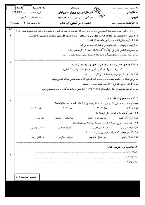 آزمون نوبت دوم شیمی (1) پایه دهم دبیرستان دکتر شهریاری | خرداد 96