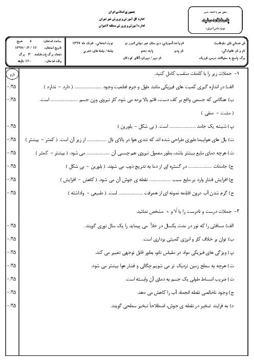 آزمون نوبت دوم فیزیک (1) رشته تجربی پایه دهم دبیرستان البرزنو | خرداد 1397