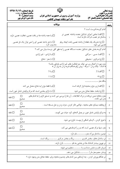 آزمون فصل 4 علوم تجربی هشتم مدرسه شهیدان کاظمی   تنظیم عصبی