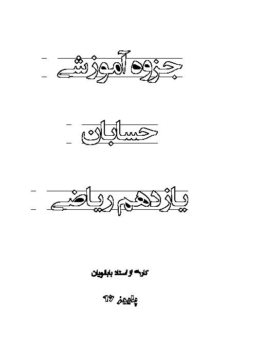 جزوه کامل حسابان (1) پایه یازدهم   فصل 1 تا 5