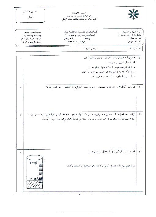 سؤالات و پاسخنامه امتحان ترم اول فیزیک (1) دهم ریاضی دبیرستان فرزانگان 2 | دی 1397