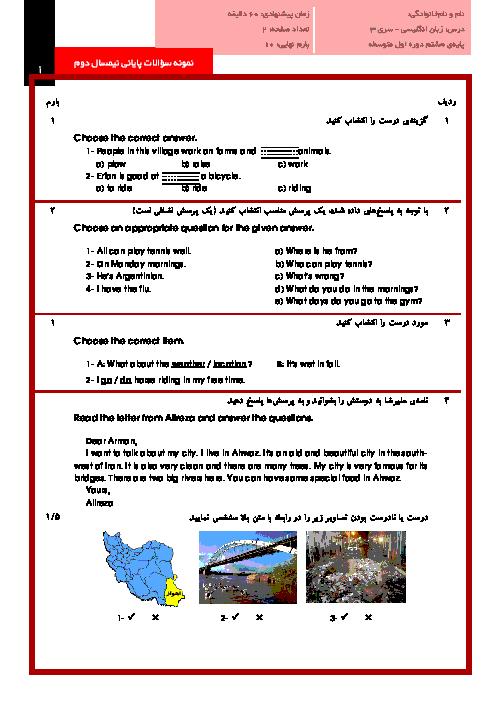 نمونه سوالات پایانی نوبت دوم درس زبان انگلیسی پایه هشتم با پاسخنامه تشریحی | سری (3)