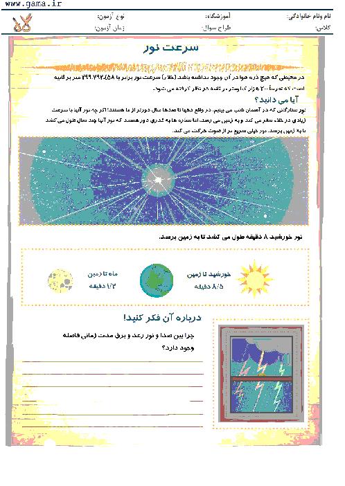 کاربرگ آموزشی علوم هشتم | سرعت نور