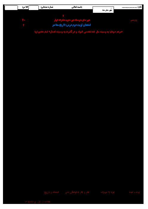 آزمون نوبت دوم تاریخ معاصر ایران پایه یازدهم دبیرستان کوثر   خرداد 1397