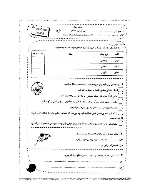 ارزشیابی مستمر فارسی ششم دبستان | درس سوم و چهارم