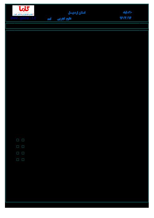 سؤالات امتحان هماهنگ استانی نوبت دوم خرداد ماه 96 درس علوم تجربی پایه نهم | استان اردبیل
