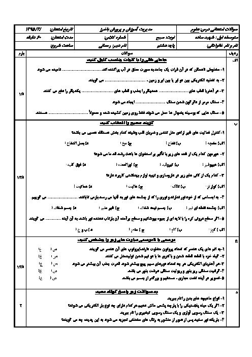 سوالات امتحان نوبت دوم علوم تجربی هشتم مدرسه شهید ساده   خرداد95