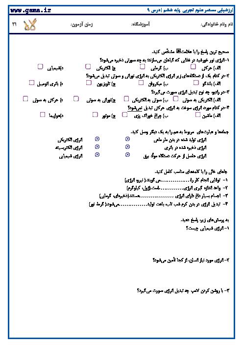 مجموعه نمونه سوالات طبقه بندی شده علوم ششم | درس 9 تا 13