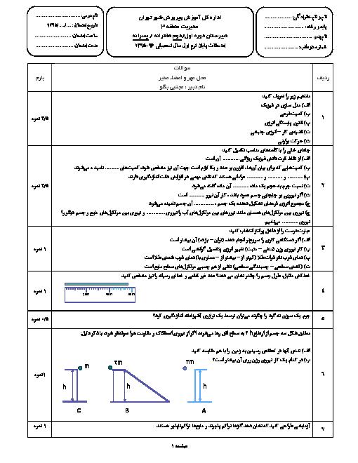 نمونه سؤال امتحان نوبت اول فيزيک (1) دهم رشته تجربی با جواب منطقه 3 تهران | دی 95