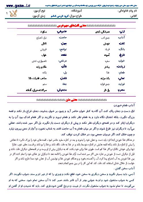پاسخ خود ارزیابی و کارگاه درس پژوهی فارسی خوانداری ششم | درس 6: اخلاق پسنديده