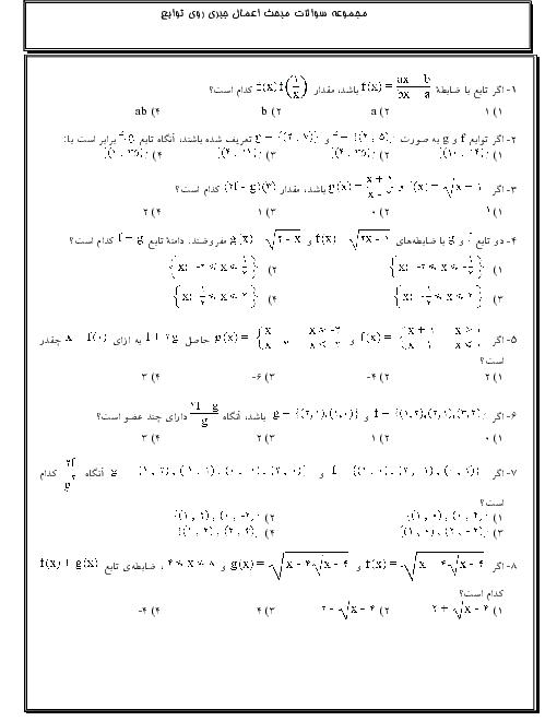 نمونه سوالات تستی حسابان پایۀ یازدهم | فصل دوم: درس 4- اعمال روی توابع