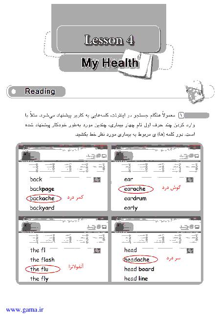 پاسخ سوالات کتاب کار انگلیسی هشتم   درس چهارم: سلامتی من