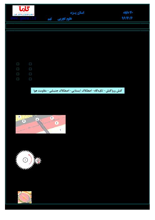 سؤالات و پاسخنامه امتحان هماهنگ استانی نوبت دوم خرداد ماه 96 درس علوم تجربی پایه نهم | استان یزد