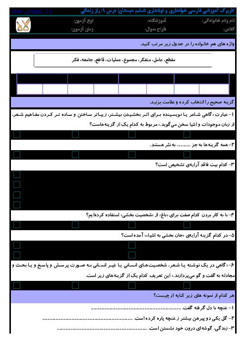 کاربرگ و تمرین فارسی و نگارش کلاس ششم دبستان | درس 14: راز زندگی