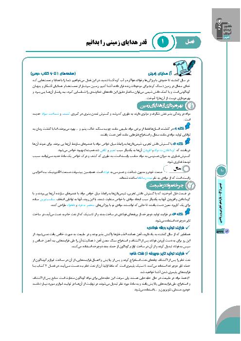 درسنامه آموزشی + 75 تست شیمی (2) پایه یازدهم مشترک ریاضی و تجربی | فصل 1: صفحه 1 تا 14