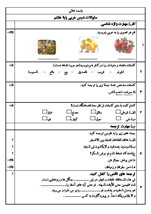 نمونه سوالات امتحان عربی پایه  هشتم | ترم دوم 94