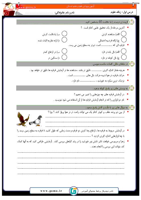آزمون مدادکاغذی علوم تجربی پنجم دبستان 12 بهمن اصفهان | درس 1 تا 3