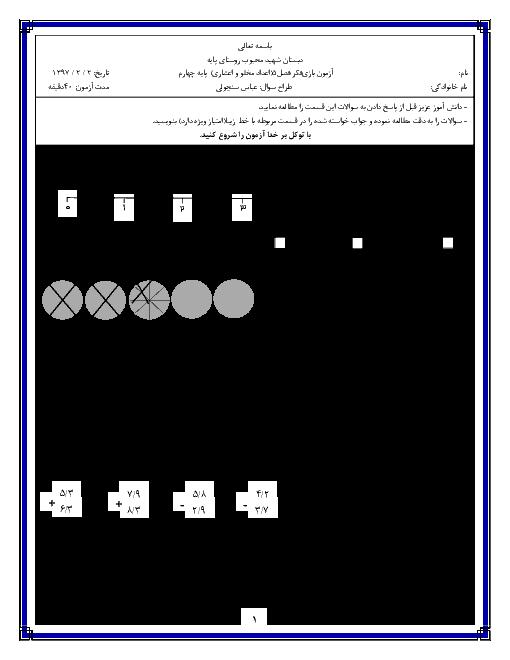 آزمونک ریاضی چهارم دبستان شهید محبوب پایه   فصل 5: عدد مخلوط و عدد اعشاری