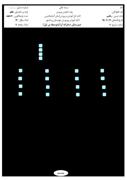 امتحان نوبت اول ریاضی هفتم دبیرستان غیردولتی دخترانۀ آوا پیرانشهر - دی 95