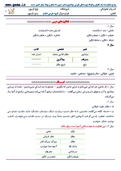 پاسخ فعالیتها، املا، نگارش و کارگاه نویسندگی فارسی نوشتاری ششم | درس 11:عطار و مولانا