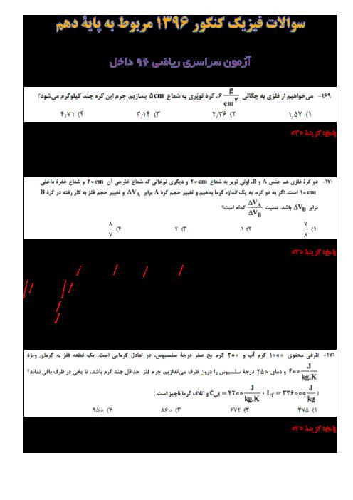 مجموعه سوالات فیزیک (1) پایه دهم در کنکور 95 و 96 با پاسخ تشریحی