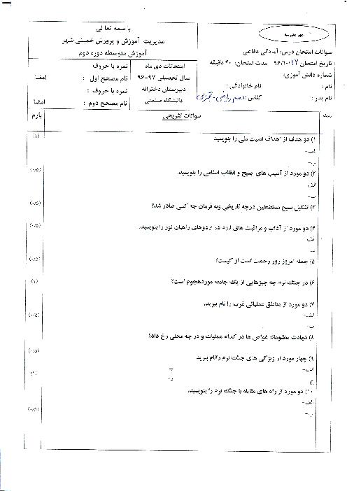 امتحان نوبت اول آمادگی دفاعی پایه دهم دبیرستان دخترانه کمال دانشگاه صنعتی اصفهان - دی ماه 96
